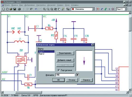 Программы для черчения электрических принципиальных схем.Очень удобная.