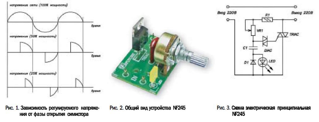 РадиоКот Универсальный регулятор мощности на 100 - 300Ватт.  При указанных на схеме деталях максимальная регулируемая...