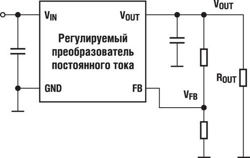 На рисунке 1 представлена типовая схема подключения регулируемого DC/DC-преобразователя, который можно настроить...